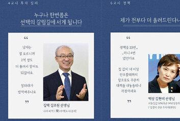 '집택' 김조원·'떡상' 김현미與부동산 어벤저스 '조롱'