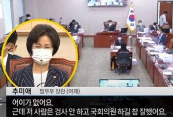"""""""진짜 마이크 꺼진 줄?""""추미애 '독백'사과 7일 만에 또…"""