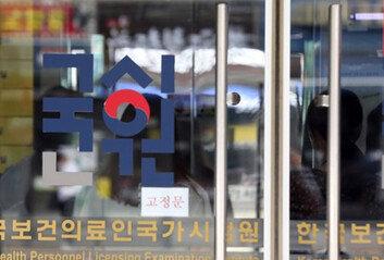 """의대 본과 4학년들 """"의사 국시응시하겠다""""…정부 반응 주목"""