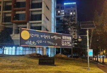 """""""달님은 영창으로~"""" 野 명절 현수막에 친문들 """"국가원수 모독"""""""