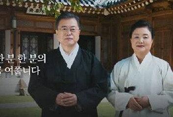 """文대통령, 추석 메시지…""""어려움견뎌준 국민께 반드시 보답"""""""