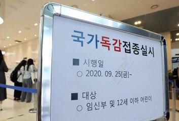 상온 노출 의심 독감백신 접종자1362→1910명 증가