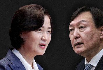 추미애, 또 지휘권 발동… 윤석열 가족 사건도 겨눴다