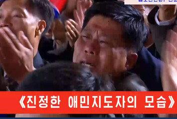 """北 매체 """"南언론, 눈물 흘리며김정은에 감동"""" 왜곡 보도"""