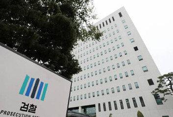 """대검도 與 공수처법개정안반대의견 제출…""""신중 검토 필요"""""""