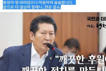 """""""김밥 지겹다"""" 김용민 이어정청래도 """"한푼 줍쇼"""""""
