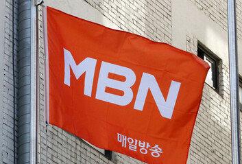 방통위, '자본금 편법 충당' MBN 6개월 전면 영업정지 처분