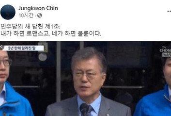 """""""새누리당 무책임하게 또 후보 내""""文대통령 5년전 발언 재조명"""
