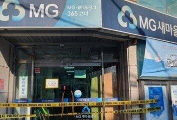 대구 새마을금고서 60대男 흉기 난동…직원 2명 사망