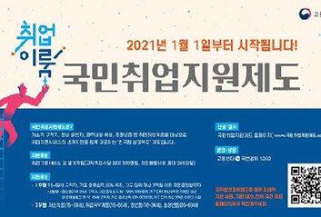 '저소득 구직자 최대 300만원' 국민취업지원제도 누리집 운영