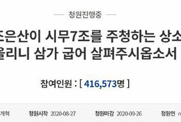 """조은산 """"文은 구경하고 추미애·김현미투견들이 싸워…침묵은 명령"""""""
