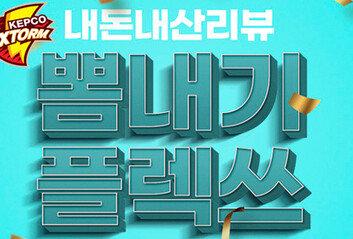한국전력 '샐러리캡 70% 채웠다. 만세!'