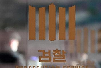 """현직 검사 """"추미애 단독 사퇴해 달라""""檢내부망에 사퇴 공개요구 글"""