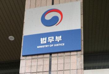"""법무부, 尹측 '징계위 명단' 요구 거부""""사생활 침해 우려"""""""