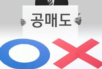'공매도 운명' 2월 결판날듯…금융위·민주당 '물밑 조율'