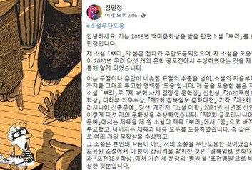 """""""소설 도용해 문학상 5개…상상력, '병원→포천병원' 바꾼 것뿐"""""""