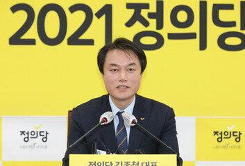 김종철 정의당 대표, 장혜영 의원 성추행으로 전격 사퇴