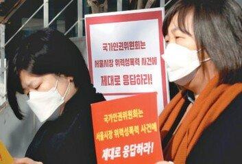 """인권위 """"박원순 언동은 성희롱에 해당"""""""