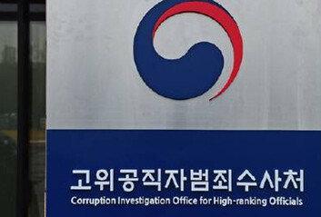 """헌재 """"공수처 설립·운영법 합헌"""" 위헌 논란 마침표"""