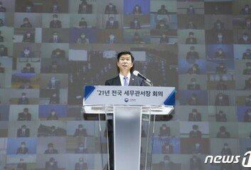 한국판 뉴딜에 삐딱하면 세무조사 칼 맞는다?