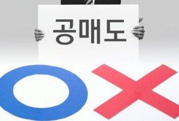 """IMF """"韓 공매도 재개 가능"""" vs 동학개미 """"영원히 금지"""""""