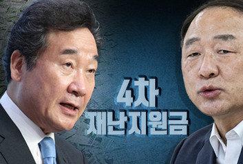 """이낙연, 홍남기 면전서""""정말 나쁜 사람"""" 비판"""