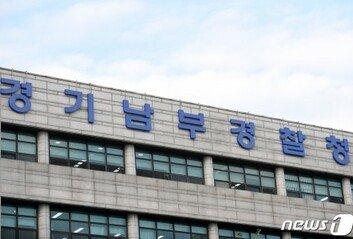 은수미 시장에게 수사정보 유출 현직 경찰관, 구속영장 청구