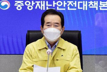 """丁총리 """"백신 안정성 입증되고 있다, 가짜뉴스 차단해야"""""""
