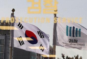"""""""中인민검찰원-日특별경찰 연상시켜""""'중수청' 검사 반발 확산"""