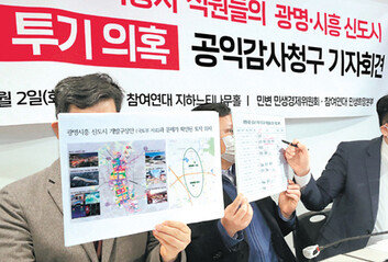 LH 투기 의혹…총 12개 필지 가담 직원 13명 직위해제