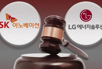 """美 ITC """"SK이노, LG 배터리 영업비밀 침해 명백…독자개발땐 10년 걸렸을것"""""""
