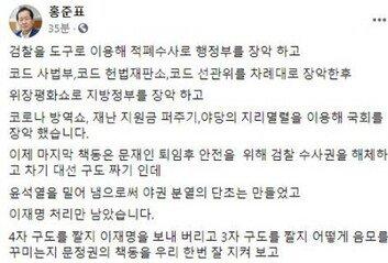 """홍준표 """"윤석열 밀어내고 이제 이재명 처리만 남아"""""""