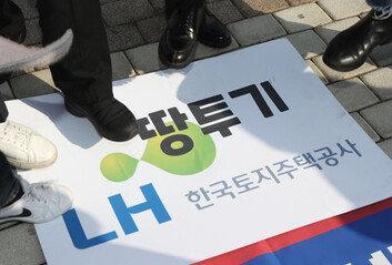 'LH직원 부당이득 환수' 검토…내부정보 활용 입증해야