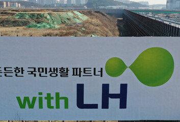 """""""투기 의혹 LH직원, 추가 제보8억 빚내 12억 땅 매입"""""""