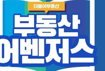 노영민-김의겸 이어 변창흠-LH'부동산 어벤저스' 다시 떴다