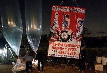 대북전단 살포 행위, 접경지역 포함 남한 전역서 금지