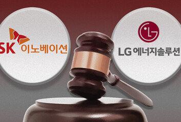 '현금 1조+로열티 1조'SK, LG에 지급, 배터리 분쟁 끝내