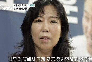 """오세훈 아내 """"남편 정직해서 정치인 DNA와 안 맞았다"""""""