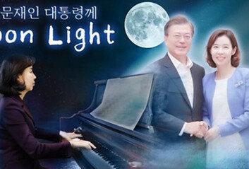 '文 월광 소나타' 연주한 박경미, 靑 대변인으로