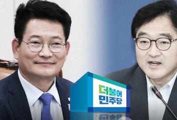 """송영길 """"나는 계보 찬스 안 써"""" vs 우원식 """"분열주의가 선거 기조냐"""""""