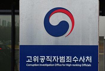 공수처, 내부 문서 외부 유출에 전 직원 감찰 착수