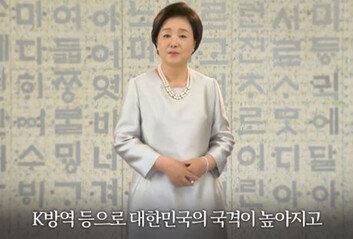 """김정숙 여사 """"K방역으로 국격 높아져신남방정책 중심은 사람"""""""
