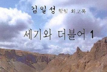 """법원, 김일성 회고록 판매금지 가처분 기각…납북자후손 """"추가소송"""""""