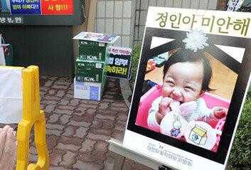 '정인이 사건' 양모 1심 무기징역, 양부 징역 5년