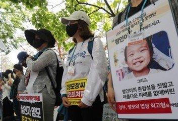 '정인이 사건' 양부, 항소장 제출1심 징역 5년에 불복