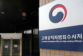 시민단체 고발로 '윤석열 사건 입건' 공수처의 딜레마…법조계 안팎서 논란