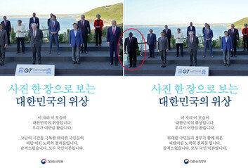 """""""대한민국 위상"""" G7 사진서 남아공 대통령 뺀 정부"""