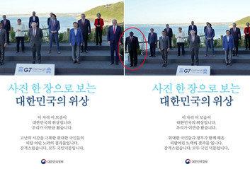 대한민국의 위상?…정부, G7회의 단체사진서 남아공 대통령 삭제 논란