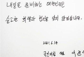 """""""대통령 된 줄""""민경욱, 이준석 방명록 저격"""