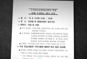 """""""軍, 천안함 폭침 北 공격 징후 포착하고도 조처 안 해"""" 문건 공개"""